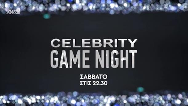 Celebrity Game Night - Σάββατο 14/4